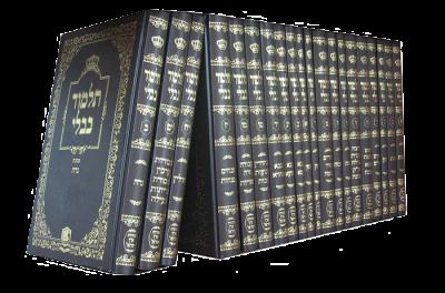 Talmud_Set